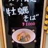 日本食べ納め ラーメン