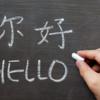 最近広東語ができるようになってきた!?