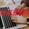 【ブログ41日目】50記事達成!PV(アクセス数)や収益の変化について