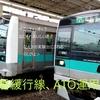 【鉄道ニュース】【2021ダイヤ改正】JR東日本、3月13日から常磐緩行線でATOの使用を開始