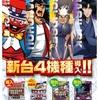 2/11 PX女化 新台入れ替え 火曜祝日