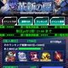 【GAW】革新の扉①バザー!バザー!!バザー!!!