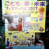 【こども☆夢☆未来フェスティバル2017】アルバムカフェのお手伝い