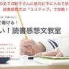 2019冬、作文嫌い0ゼロ! 『すごい!読書感想文教室』