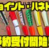 【BPベイト】ウッドタイプの羽根モノルアー「ジョイント・ハネトラ」通販予約受付開始!