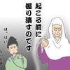 イラスト感想文 NHK大河ドラマ おんな城主直虎 第11回「 さらば愛しき人よ」