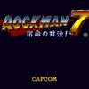 ロックマン7 宿命の対決!