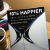 瞑想すれば今より10%幸せになれる
