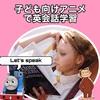 【二ヵ国語放送】子ども向けアニメで英会話学習