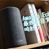 【商品レビュー】Amazon Echoは最強の目覚まし時計?【レビュー】
