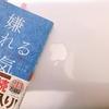 読書感想文『嫌われる勇気』岸見一郎 古賀史健 著 現代を上手に生き抜くヒントになる!