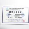 日本不動産仲裁機構ADRセンターの調停人に登録しました