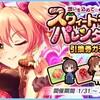 「想いを込めて…★スウィートギフトバレンタイン 引換券ガチャ」開催!