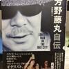 芳野藤丸自伝」芳野藤丸 著 村田誠二 編集(DU BOOKS)