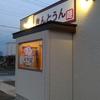 高崎のおすすめ担々麺。高崎郊外にたたずむラーメン屋。きんとうん