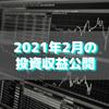 【目指せ不労所得】2021年2月の投資収益公開