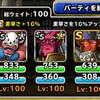 level.1181【ウェイト100】第155回闘技場ランキングバトル5日目