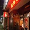 【酒】ひとり飲む、京都。銀閣寺を参拝し、赤垣屋を再訪。そして京極スタンドへ。