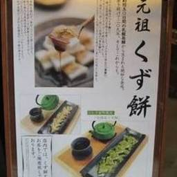 船橋屋 コレド 室町店