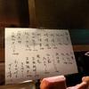 日本酒とイタリアンのマリアージュ