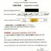 モザンビークのビザ申請@2018年3月22日