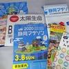 「静岡マラソン」の参加案内一式が届いた!