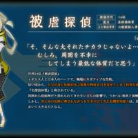 【探偵撲滅】ショートストーリー「 僕には向かない職業」を公開!