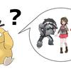 【ポケモン剣盾】ポケモン新作の新要素の考察