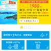 関空ー奄美大島が片道1980円〜  わくわくバニラセール