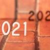 【2020年を振り返る】今年もふむブログをよろしくおねがいします