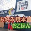 お好み焼き&鉄板焼き【お好み焼本舗】in伊勢原