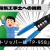 VVFストリッパーは「P-958」を買いましょう(ド素人が挑戦する第二種電気工事士試験)