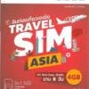 中国で日本のスマホが使える海外SIMはこれだ!中国のSIMの悩みをすべて解決!