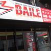 【岐阜県可児市】BAILE