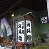 【オススメ5店】銚子・旭(千葉)にある鴨料理が人気のお店