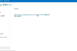 Exchange Server 用 Office 365 ベストプラクティスアナライザーのご紹介