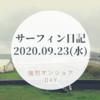 【サーフィン日記・4日目】強烈オンショアデー