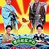 【映画感想】『花のお江戸の釣りバカ日誌』(1998) / 幕末に舞台を移したシリーズ特別編
