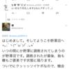 NEWSコンで野澤祐樹くんに堕ちた話〜Twitter編〜