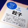 「dancyu」特集企画に参加!で発見した、餃子の新たな魅力と究極(その1)