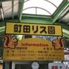 動物と触れ合いデートができる町田リス園!