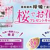 国産鶏肉 桜姫®で楽しもう桜でお花見プレゼントキャンペーンオリジナルQUOカードが当たる!