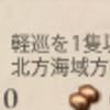 艦これ 任務「北方海域警備を実施せよ!」3-2編