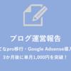 【2019年1月ブログ運営報告】はてなpro移行・Google Adsense導入後3か月後、単月1,000円を突破!