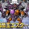 【DQMSL】新生転生「凶帝王エスターク」はイオ特化の斬撃魔王!マ素で火力底上げもできるぞ!