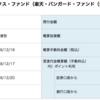 楽天スーパーポイントで楽天・全米株式インデックス・ファンドを追加購入(2019年12月)
