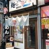 【らーめん】麺のようじ 海 (十三)