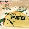 幻のパンが復活!スペースアポロ