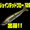 【GANCRAFT】ジョイクロの最小モデル「ジョインテッドクロー 128」出荷!
