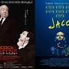 『ヒッチコック/トリュフォー(2015年)』と『JACO[ジャコ](2015年)』、天才アーティストのドキュメンタリー二本立て